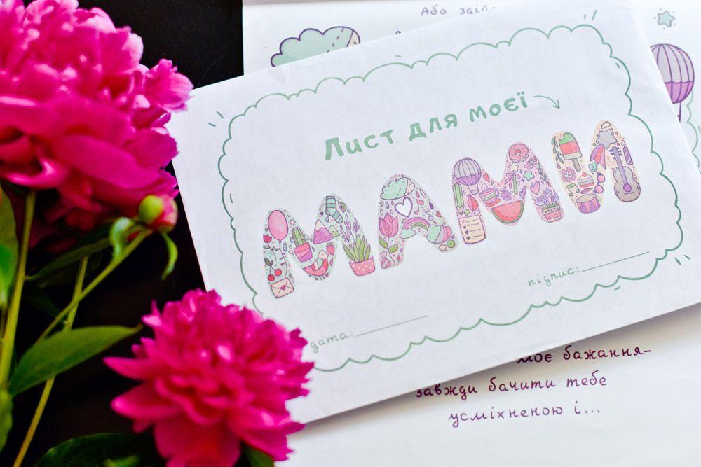 Art ProjectLetter For My Mom  Olga Yatsenko  Artist Olga