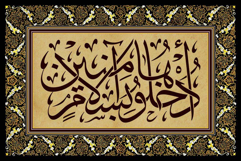 Image result for calligraphy Surah AL HIJR