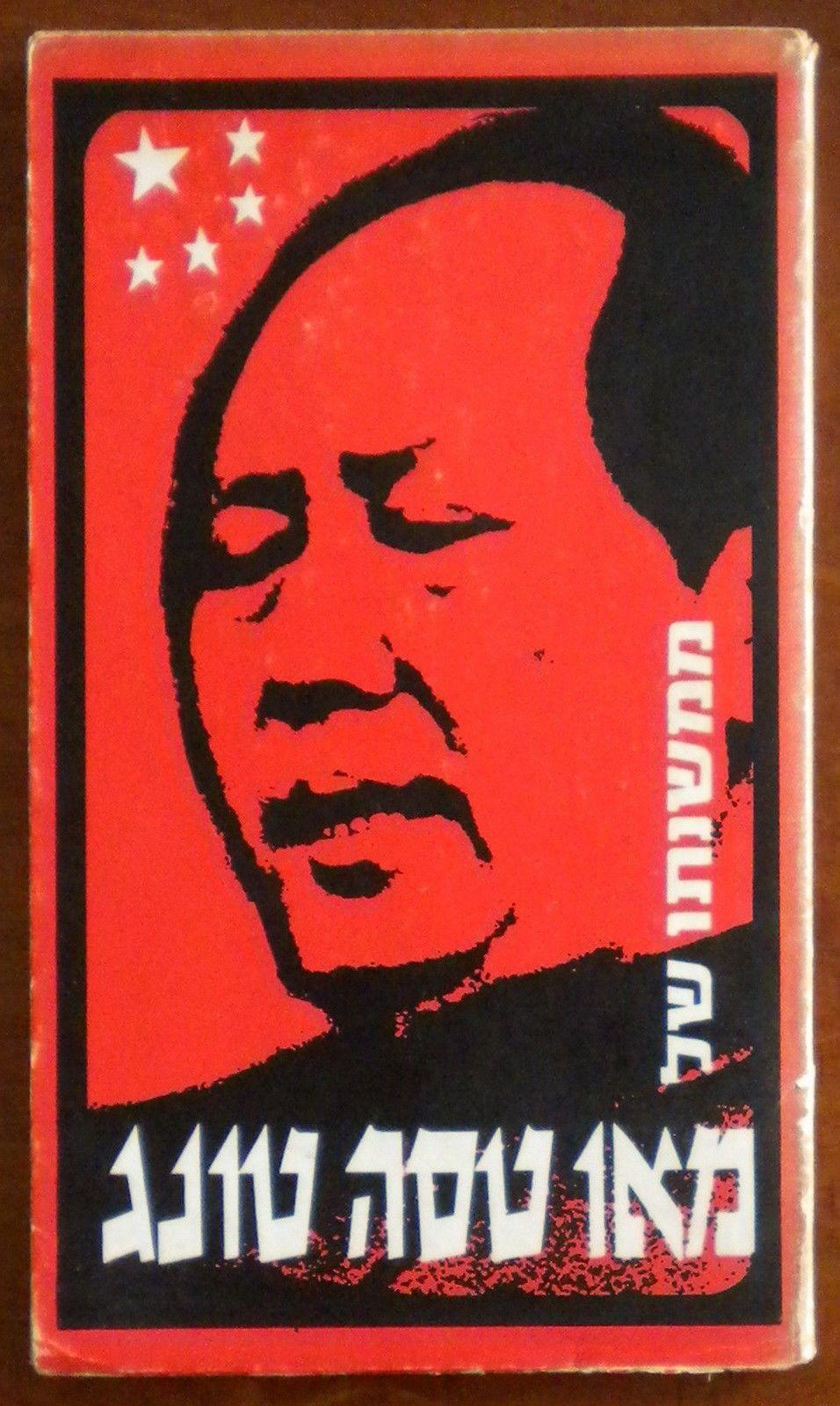 Quotations from Chairman Mao Tse Tung RARE Israel Hebrew