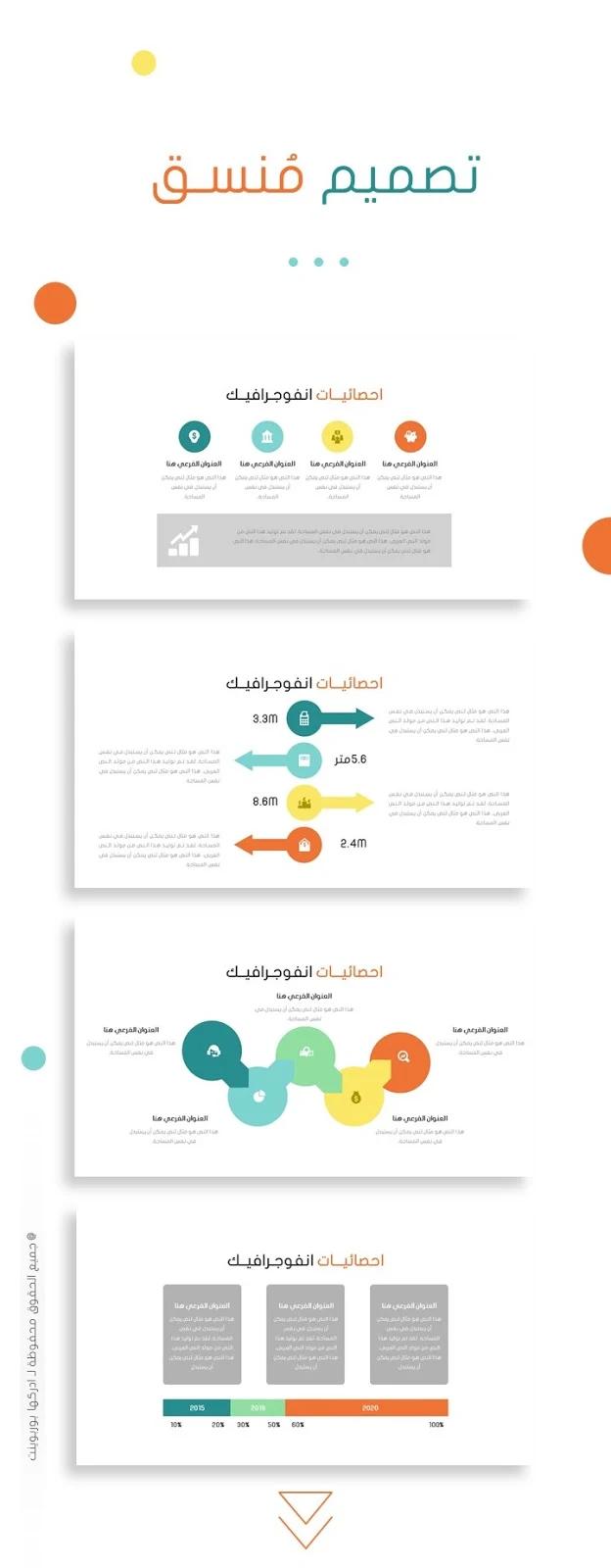 احصائيات شرائح بوربوينت عربية لتمثيل البيانات الإحصائية ادركها بوربوينت Simple Powerpoint Templates Cv Template Word Free Infographic
