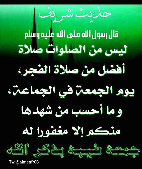 صلاة فجر يوم الجمعة Arabic Calligraphy Calligraphy