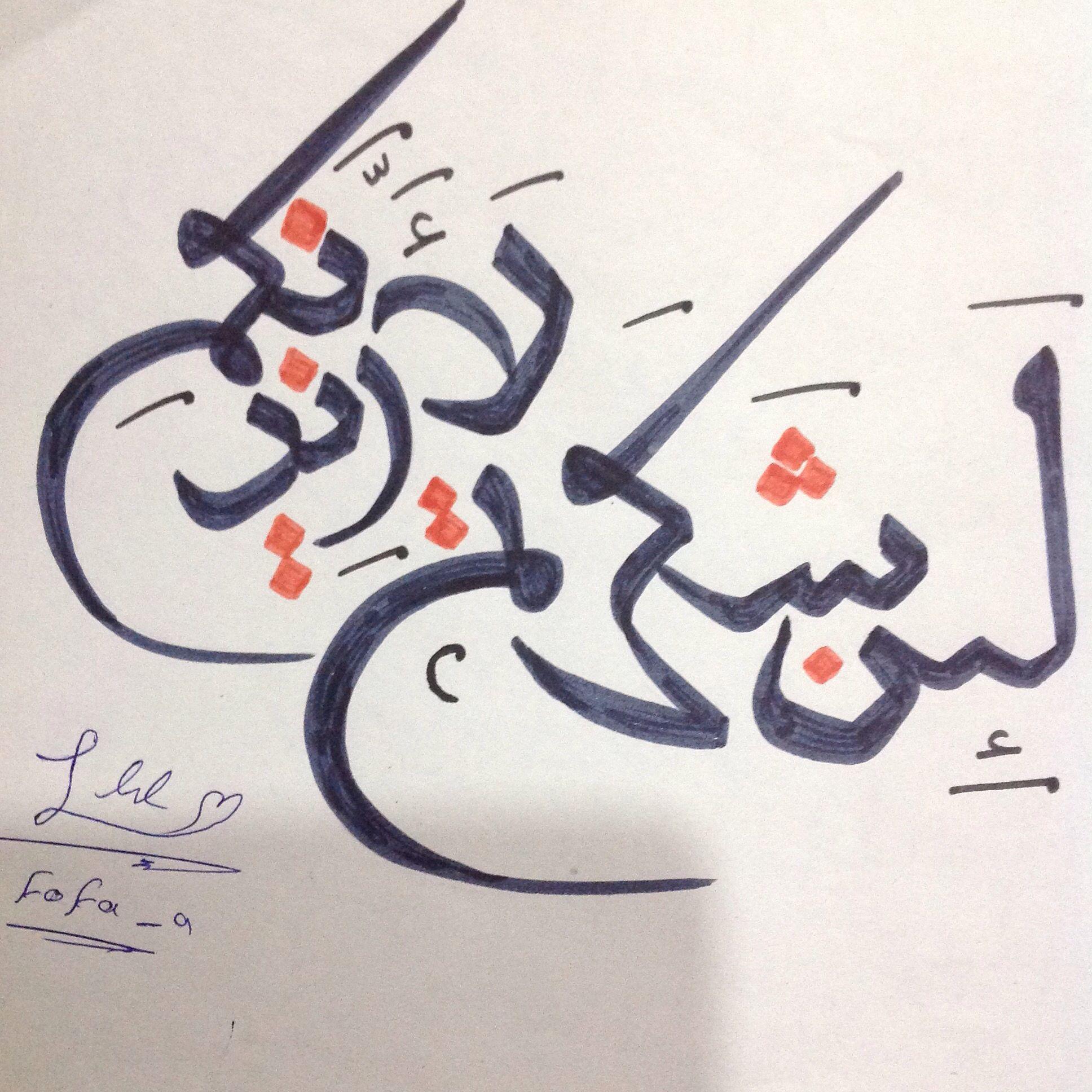 لئن شكرتم لأزيدنكم Arabic calligraphy, Calligraphy, Art