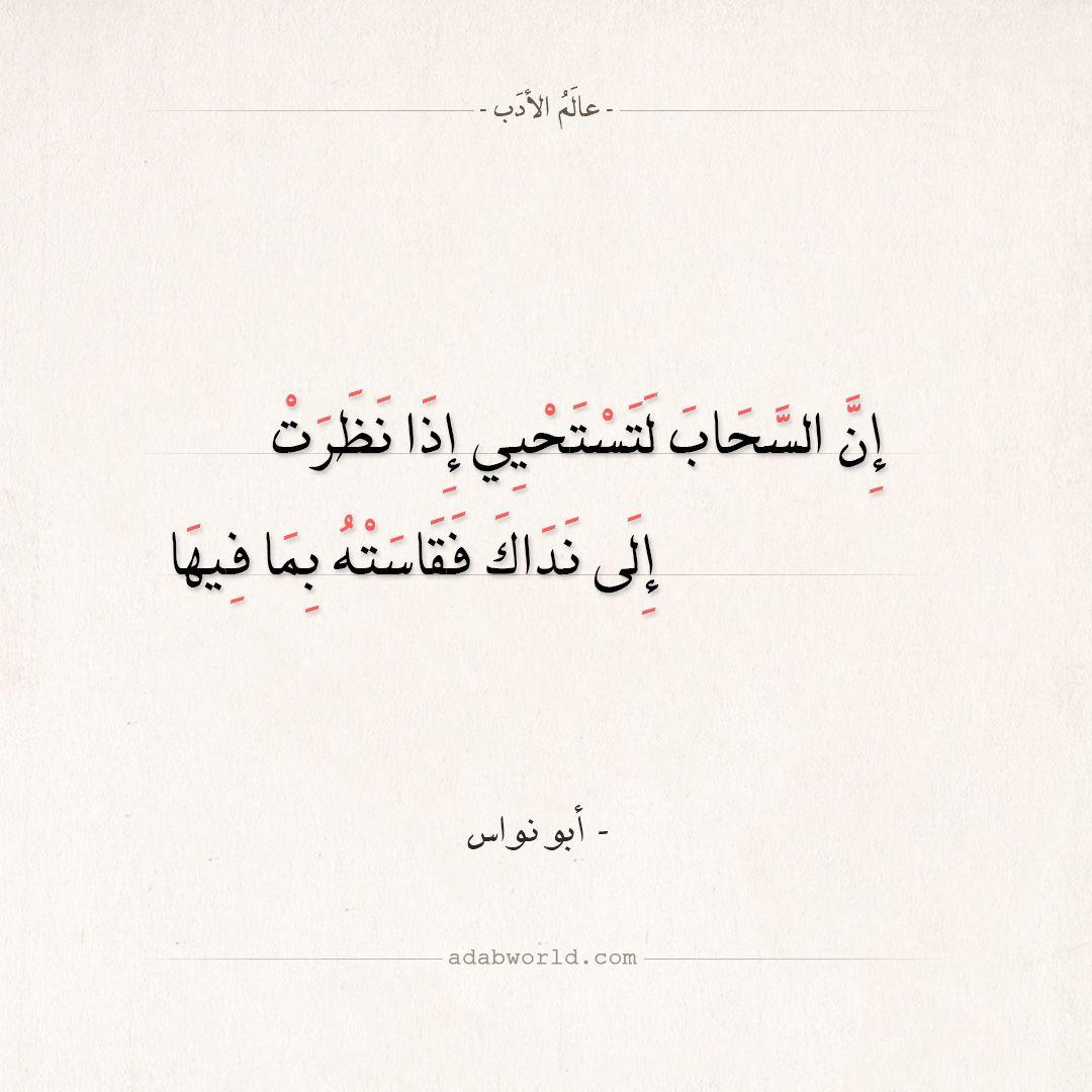 شعر أبو نواس إن السحاب لتستحي إذا نظرت عالم الأدب Fun Quotes Funny Arabic Love Quotes Funny Quotes