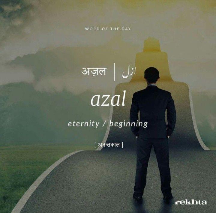 Pin By Queen On Words الفاظ Hindi Words Urdu Love Words Spiritual Words