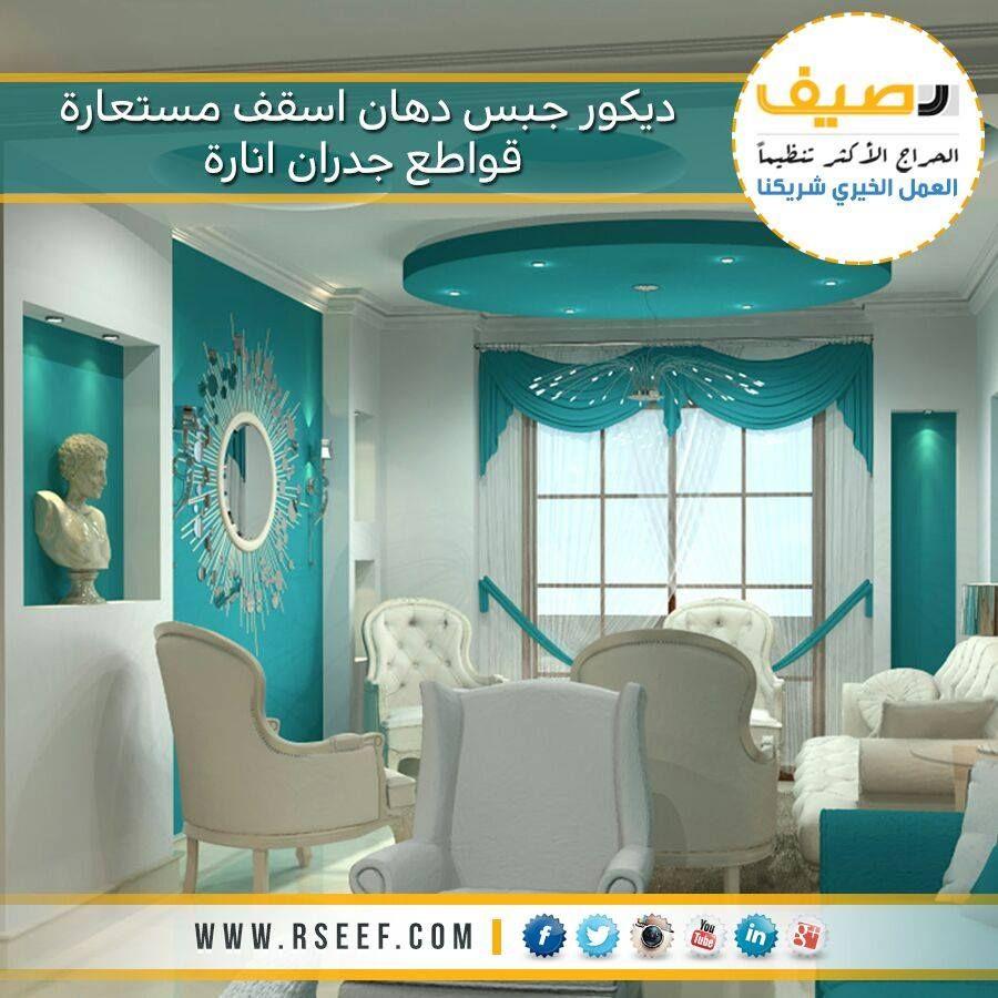 شاهد على موقع رصيف جميع انواع الديكورات الجبسية والزخرفة المغربية وجميع انواع الديكور House Ceiling Design Ceiling Design Modern Bedroom False Ceiling Design