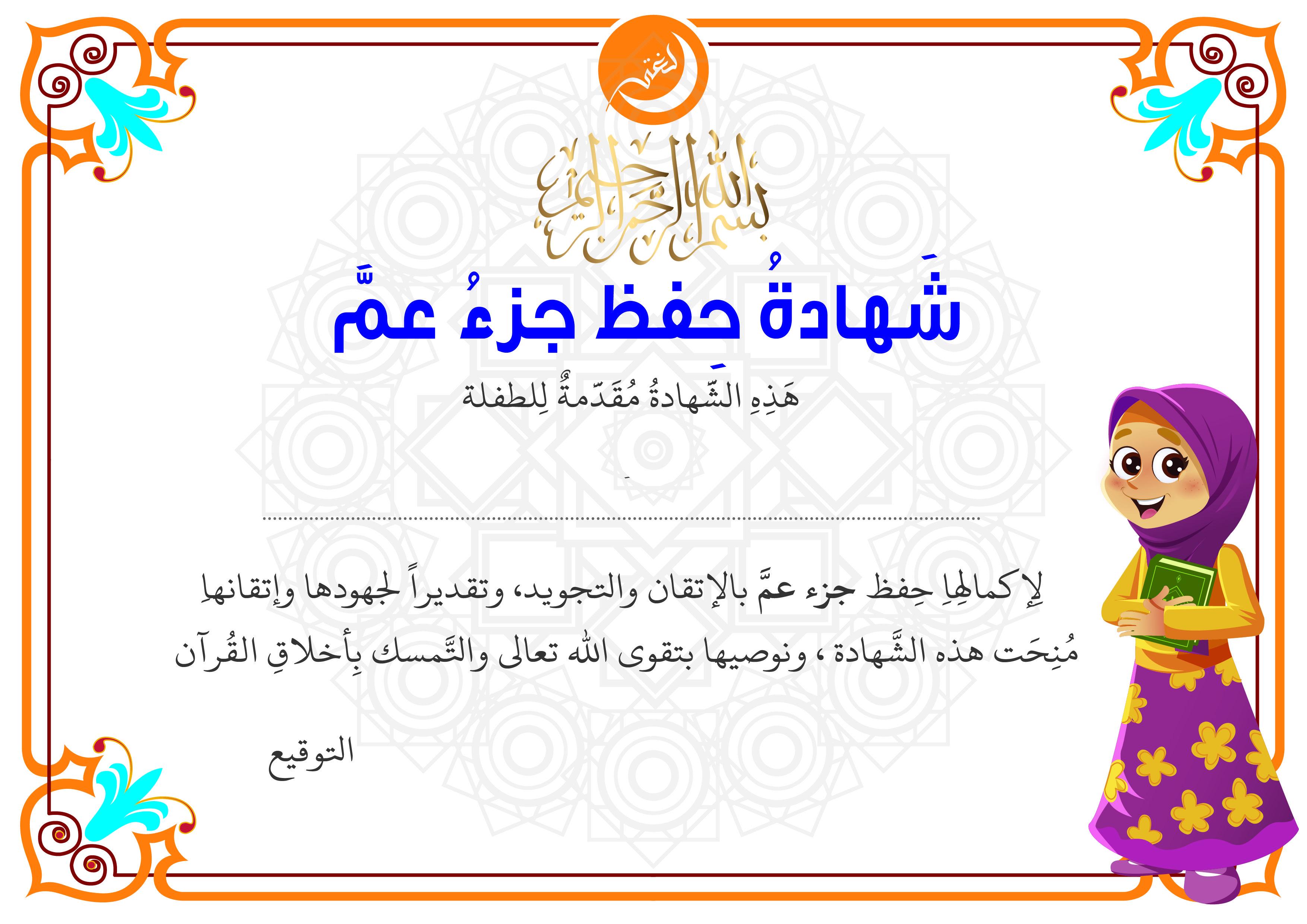 شهادة حفظ جزء عم للفتيات Islamic Kids Activities How To Memorize Things Muslim Kids Activities