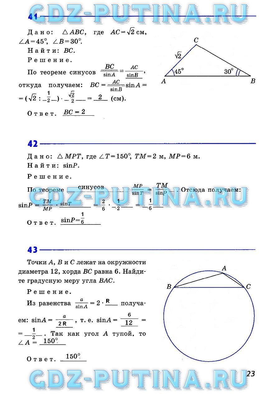 Геометрия 7-9 класс атанасян гдз робочая тетрад