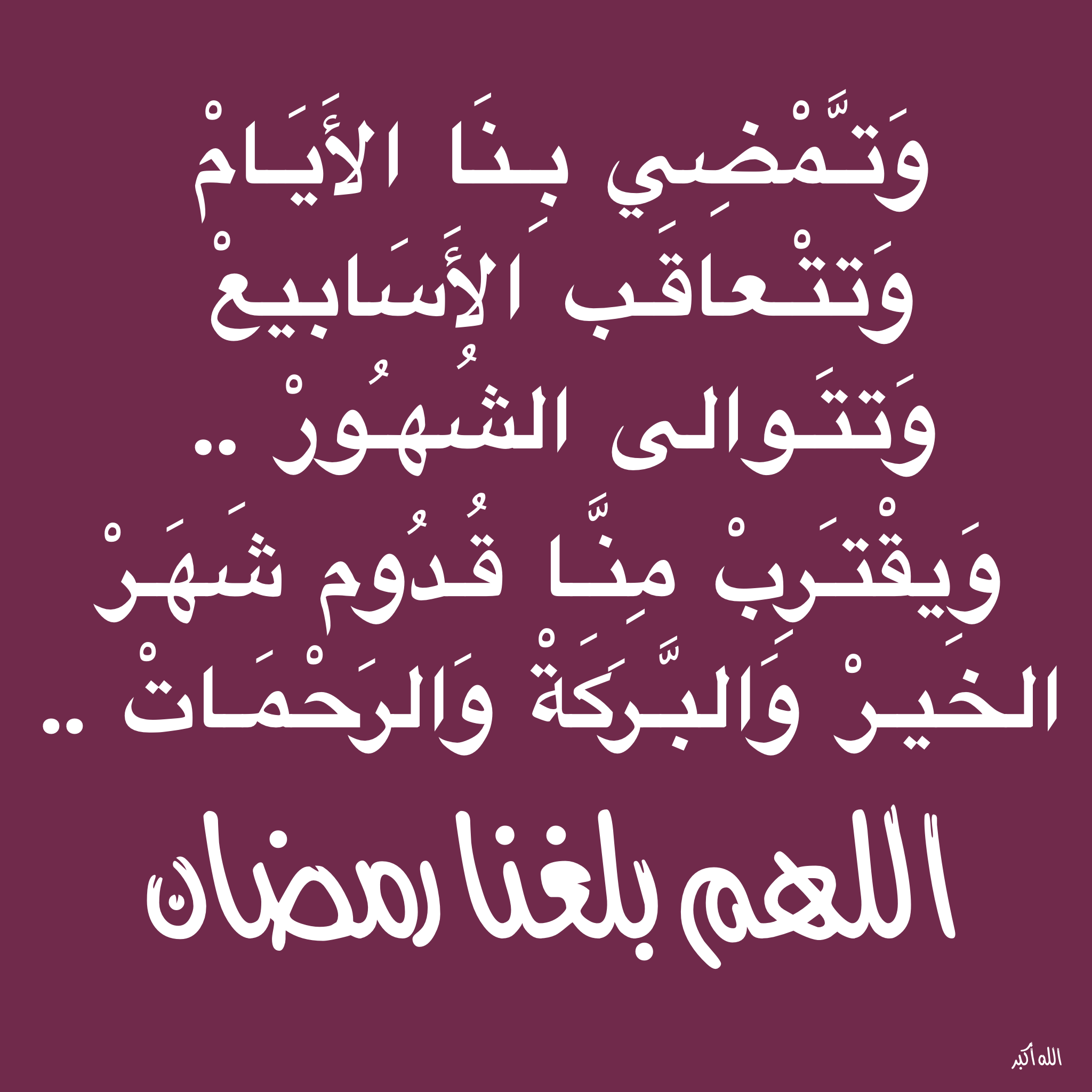 أدعيةإسلاميه أذكار دعاء صورإسلامية الله الله اكبر استغفر الله مسلم قرأن رمضان Ramadan Arabic Calligraphy Islam