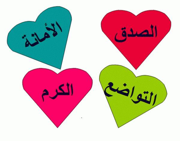 ان الصدق من اهم قيمي فأنا لست مستعدة ان اكذب او اخبئ اي شي فأنا كالصفحة البيضاء تتحلى بكل الصفات الحسنة وان أ National Day Saudi National Day Music Instruments