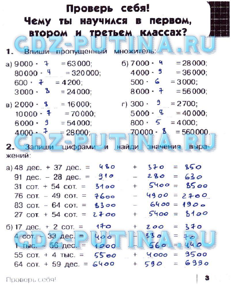 Решебник по математике 2 класс по истоминой