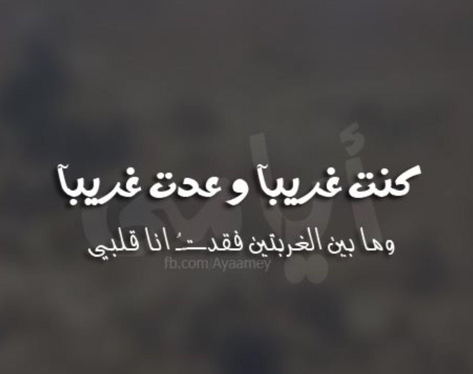 و ما بين الغربيتين فقدت انا قلبي Funny Arabic Quotes Illustration Quotes Arabic Quotes