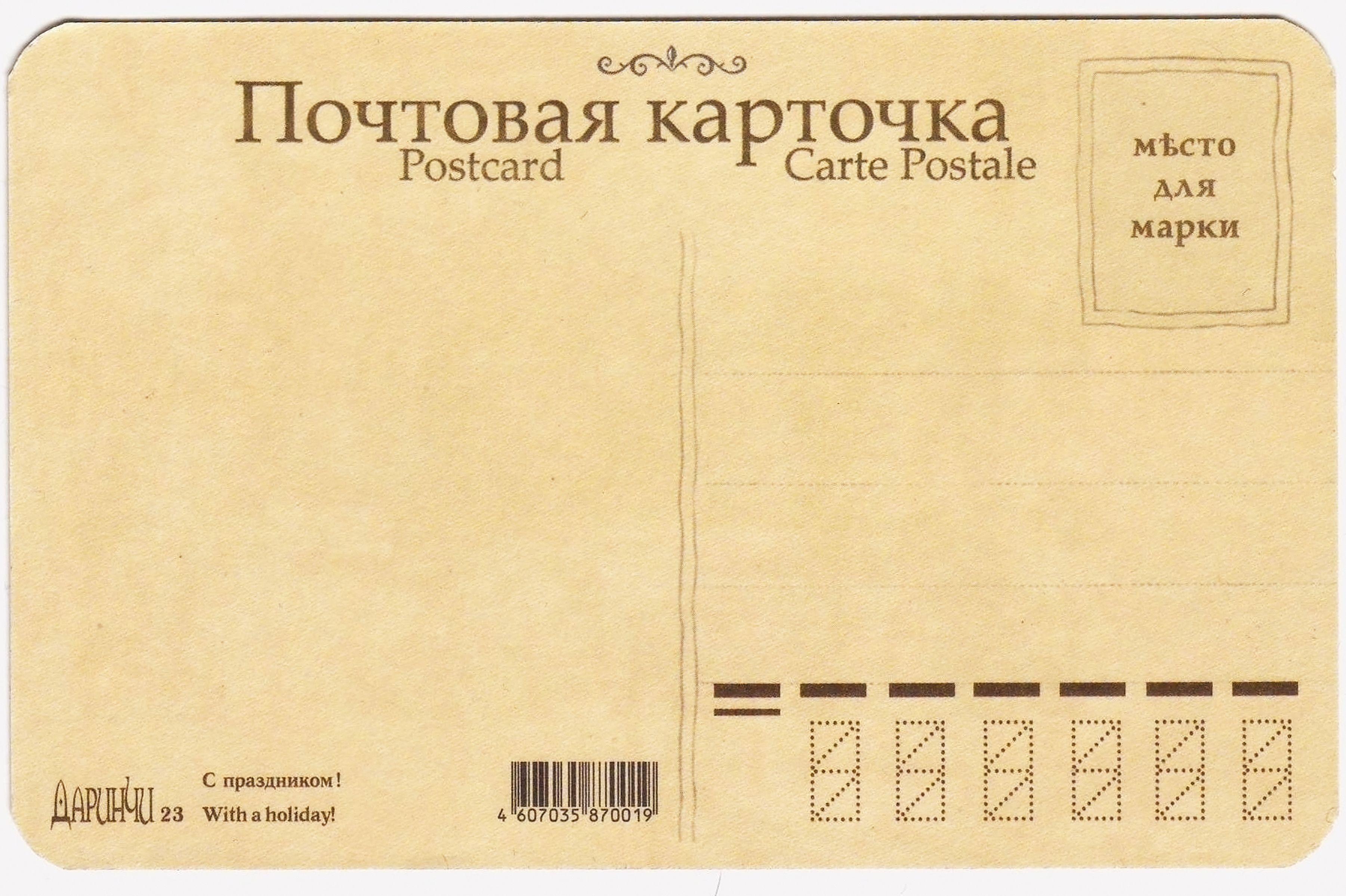Оборотная сторона открытки шаблон скачать
