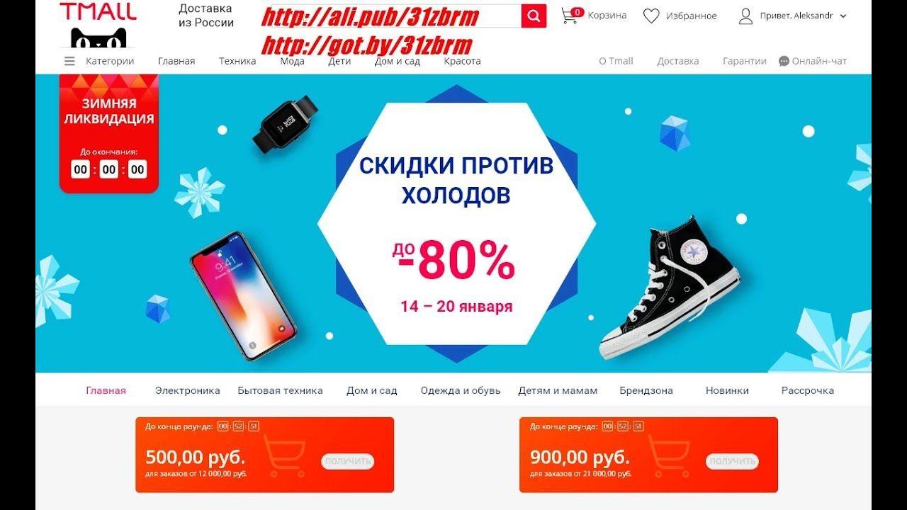 Распродажа на Tmall, Скидки на Все товары, 2019 Nom nom