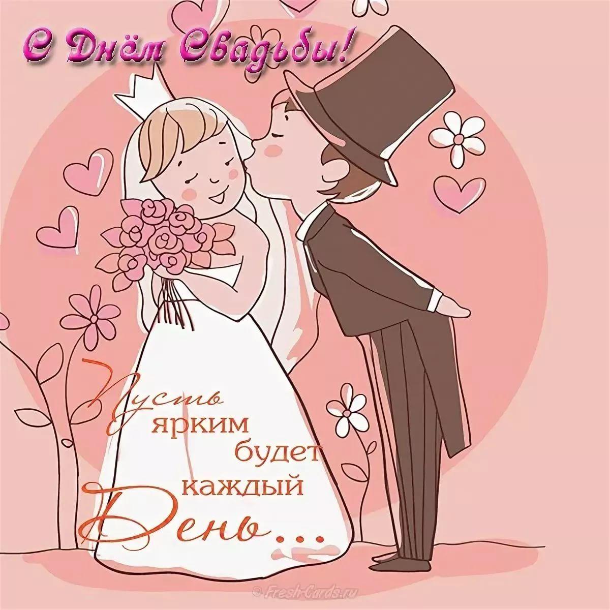 Смешные поздравления к месяцу свадьбы