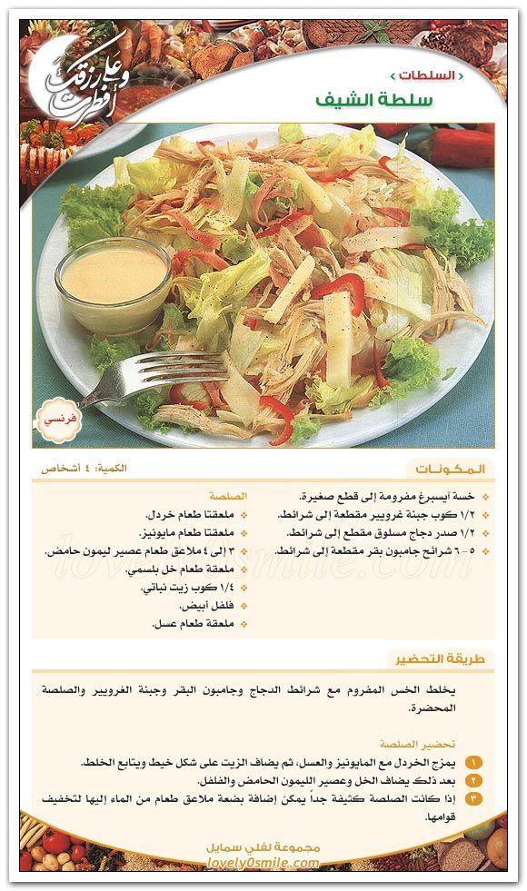 بطاقات وصفات اكلات رائعة سلسلة Food Arabic Food Recipes