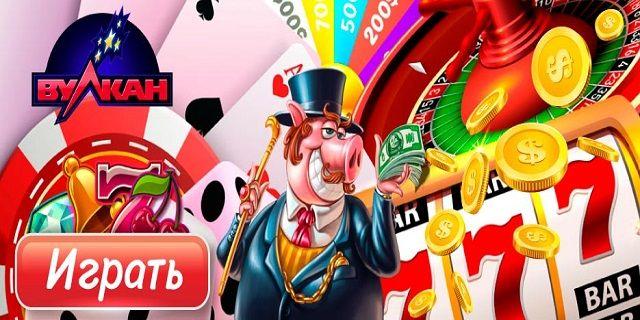 Рулетка онлайн принесет быстрый выигрыш всем азартным пользователям.Как играть на реальные деньги и выигрывать.На самом деле, сорвать приличный куш в казино Вулкан .