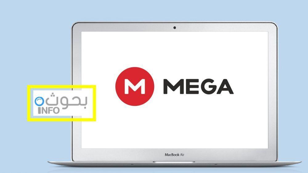 موقع ميغا مميزاته وطريقة التسجيل به وتحميل تطبيقه للهاتف وللكمبيوتر Macbook Air Macbook Info