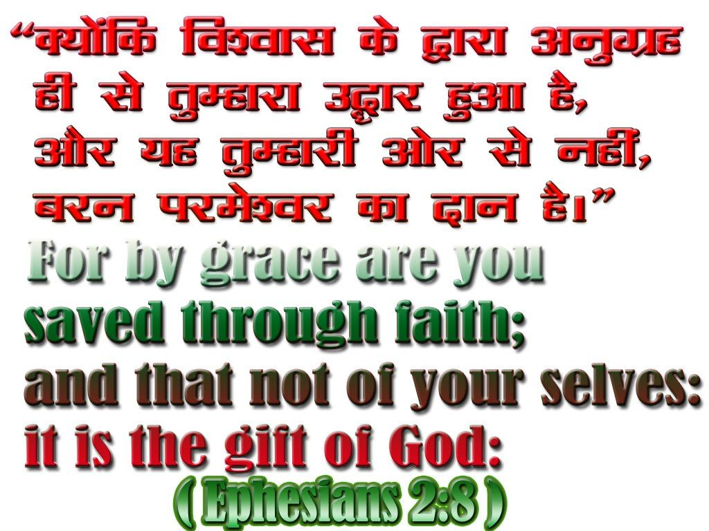Pin On Bible Verses In Hindi Language