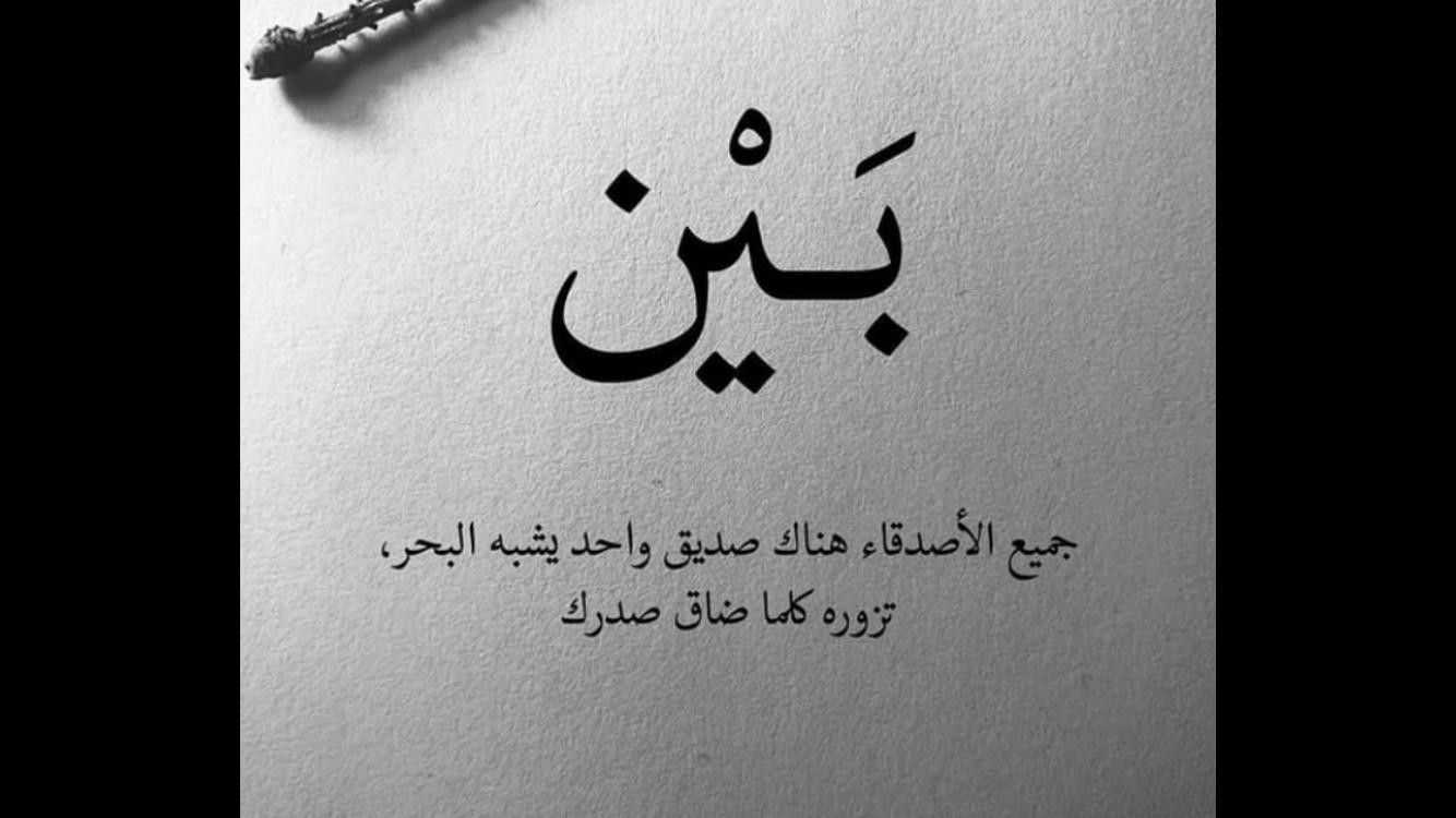 Pin By ليان ليان On صورة Words Quotes Quotes Words