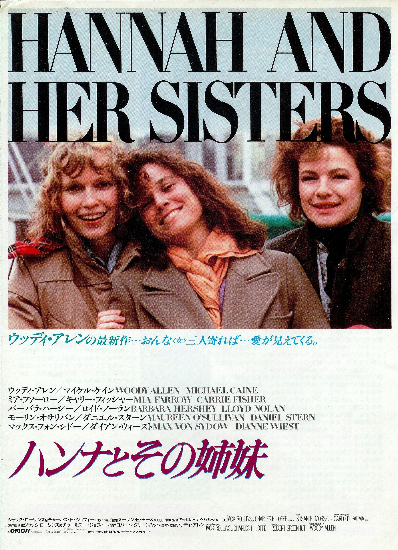 ハンナとその姉妹ー初公開時のチラシ