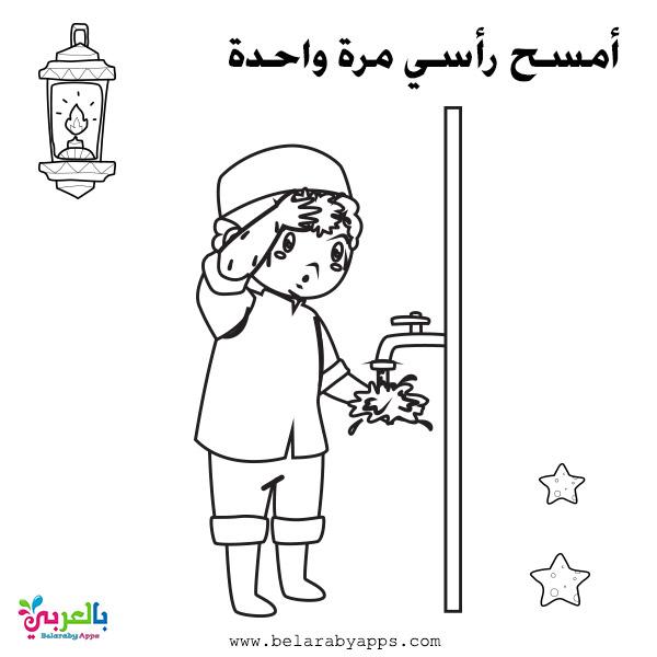 أوراق عمل تلوين الوضوء للأطفال بطاقات خطوات الوضوء للتلوين بالعربي نتعلم Islamic Kids Activities Muslim Kids Activities Wudu Steps