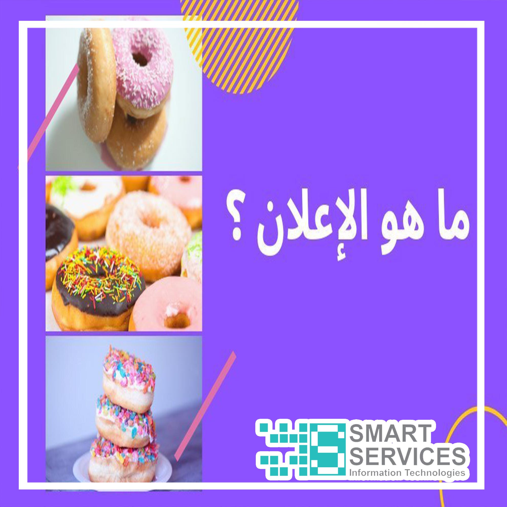 العناصر التي يتكون منها الإعلان Food Information Technology Desserts