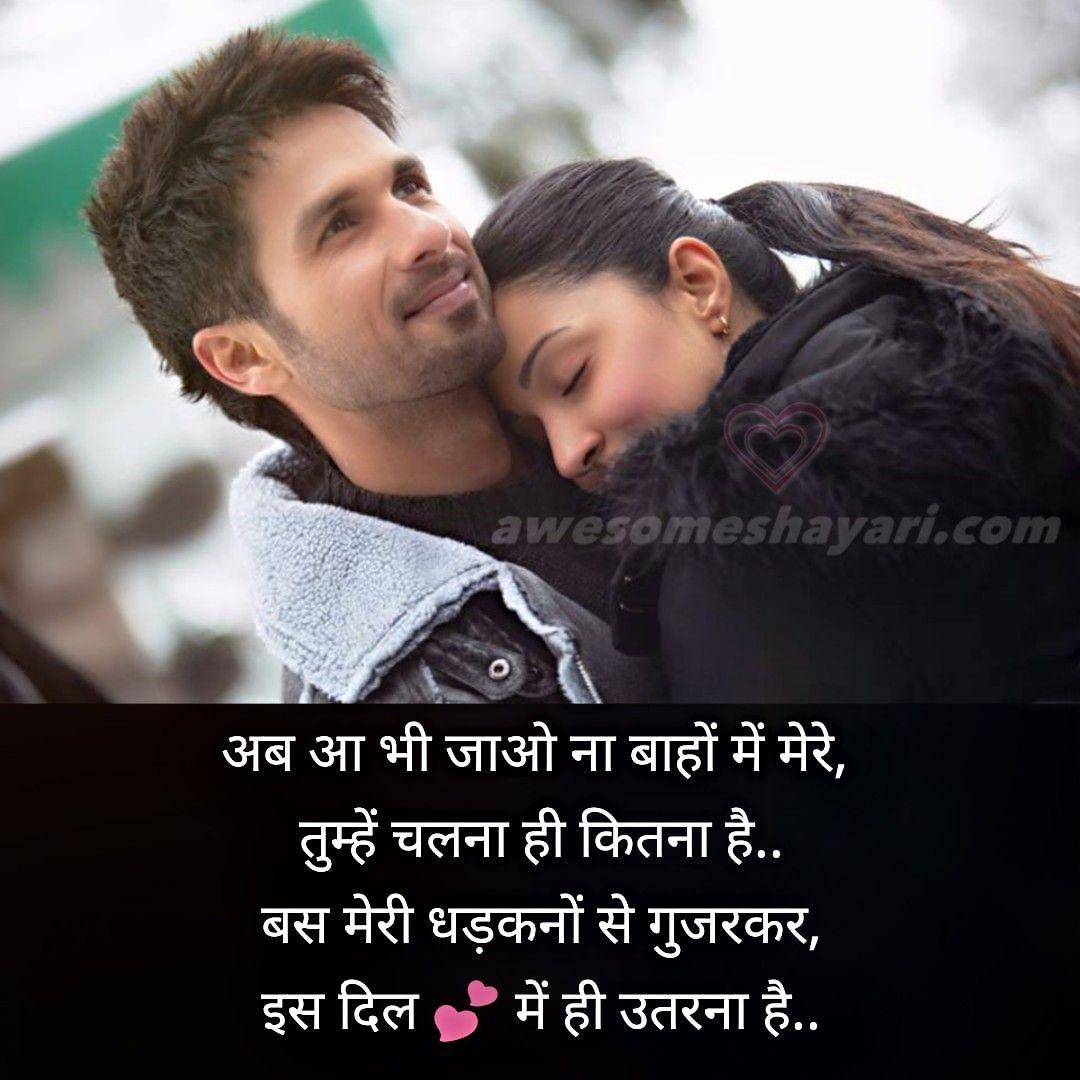 Love Shayari Romantic Love Shayari Romantic Love Quotes For Him Romantic Hindi Love Shayari Romantic