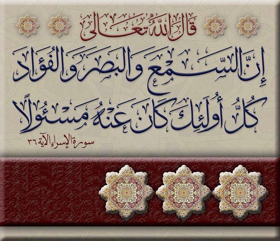 Pin By كتابا متشابها On ١٧ سورة الإسراء Arabic Calligraphy Art Calligraphy