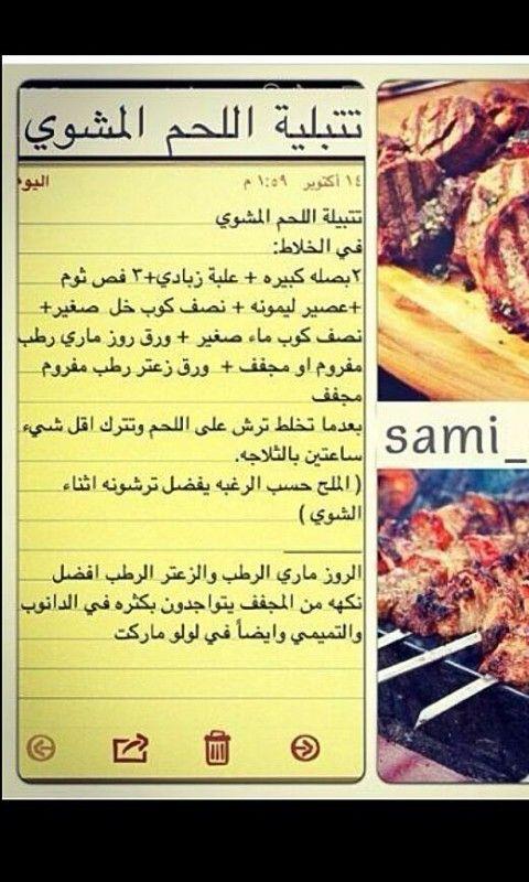 تبيلة اللحم المشوي Cooking Recipes Food And Drink Arabic Food