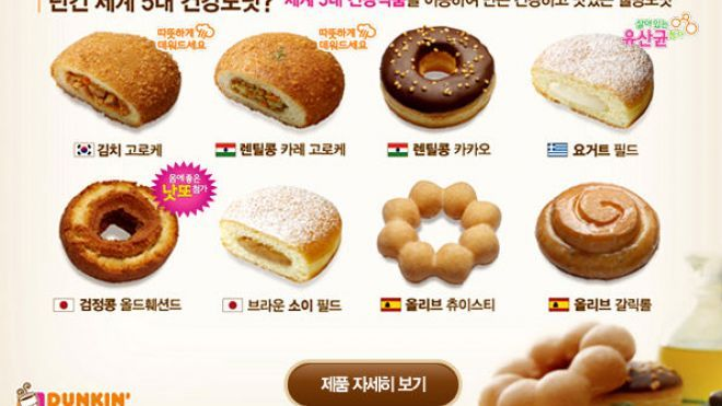 Things you didn't know about Dunkin' Donuts | Pinterest ...