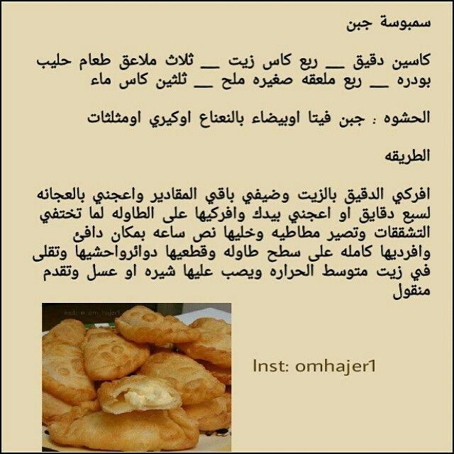 معجنات سمبوسه بالجبن Recipes Arabic Food Egyptian Food