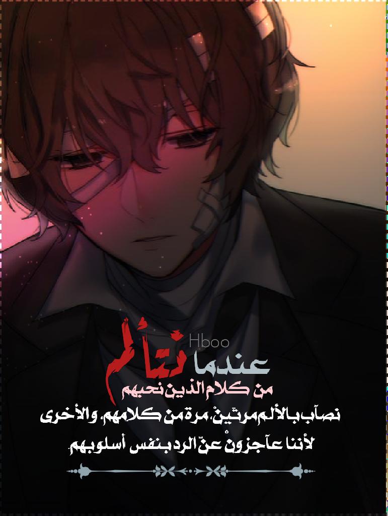 عندما نتألم Movie Posters Anime Poster