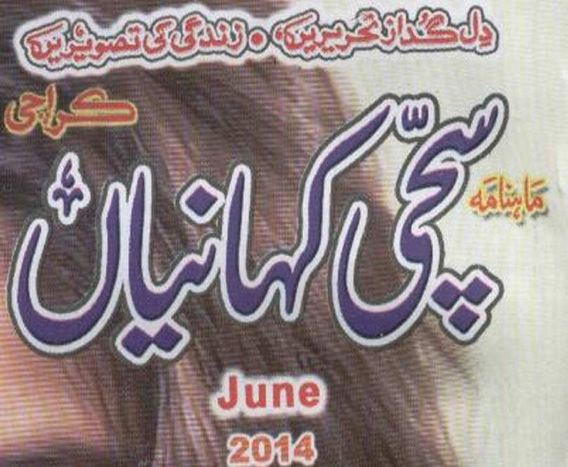 Read Online and Download free Urdu Digest, Sachi Kahanian (True Stories)  for the