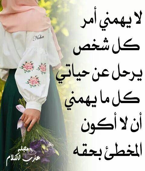 المهم ان لا اكون المخطئ بحقه Arabic Quotes Best Quotes Quotes