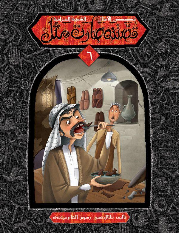 قصص الامثال الشعبيه العراقية الجزء السادس Comic Books Comic
