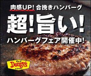Denny's | 超!旨い!