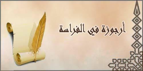 أرجوزة في الفراسة مدونة أسرار الوجه Calligraphy Arabic Calligraphy