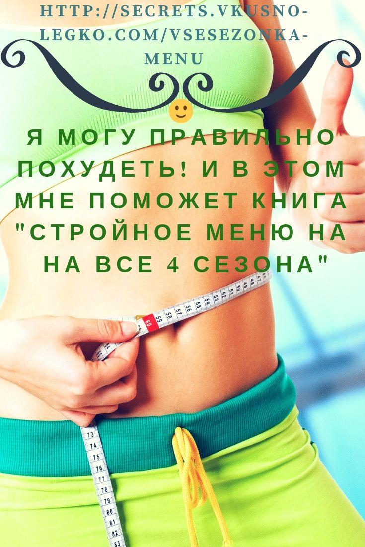 Хочу похудеть сбросить вес жир