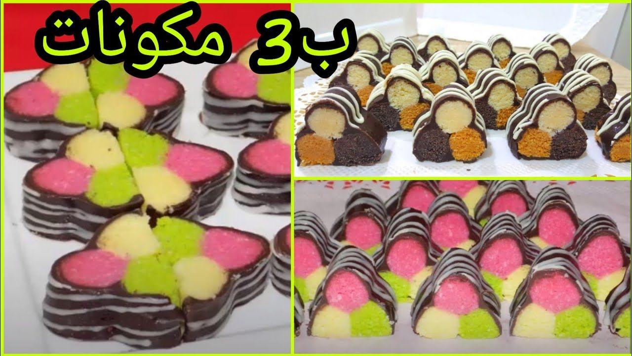 ب 3 مكونات اعملي حلويات جوز الهند الملونة في دقائق With 3 Ingredients Make Colorful Coconut Sweets Youtube Cuisine Astuces