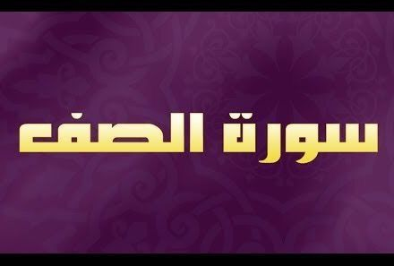 سورة الصف تلاوة وديع اليمني Logos Adidas Logo Movie Posters