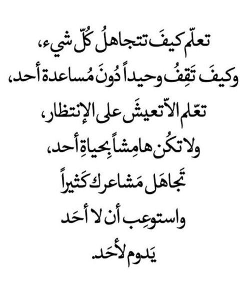عر بي Words Quotes Wisdom Quotes Funny Arabic Quotes