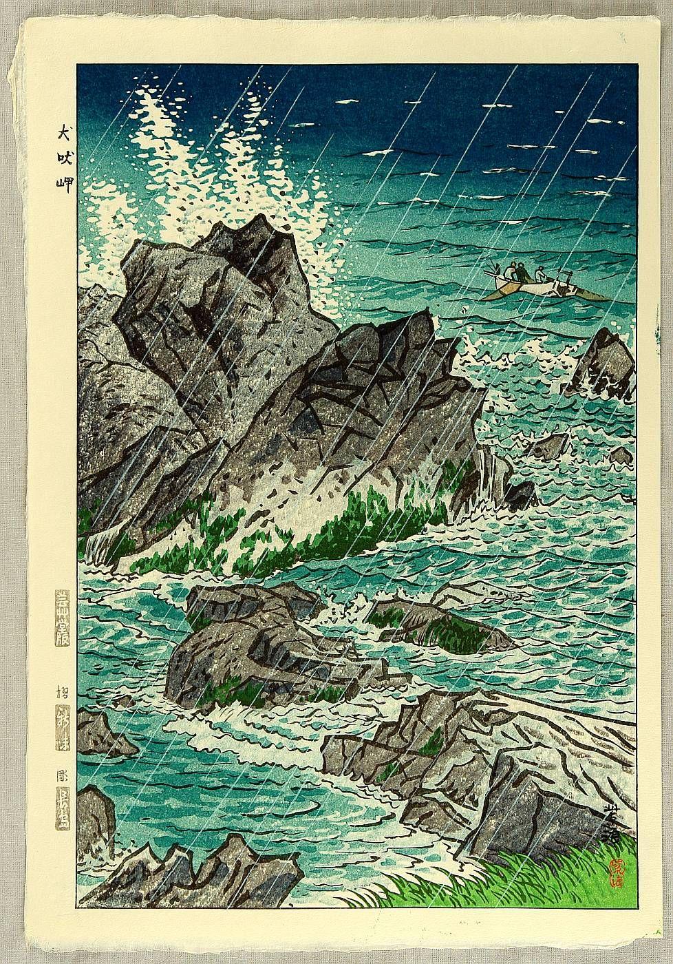 Kasamatsu Shiro: Inubosaki Cape - 1956