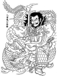 Horicho Coloring Book Art Japanese Tattoo Designs Traditional Japanese Tattoos