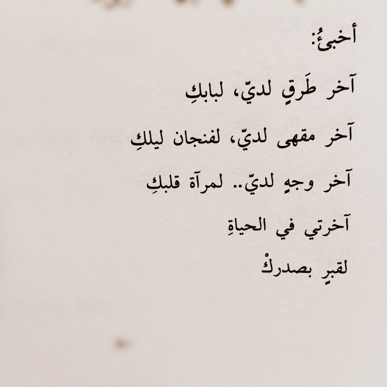 Nadaa95 Words Quotes Arabic Quotes