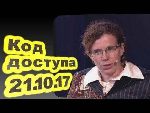 Yuliya Latynina Kod Dostupa 21 10 17 Audio Youtube Youtube Lecture Playbill