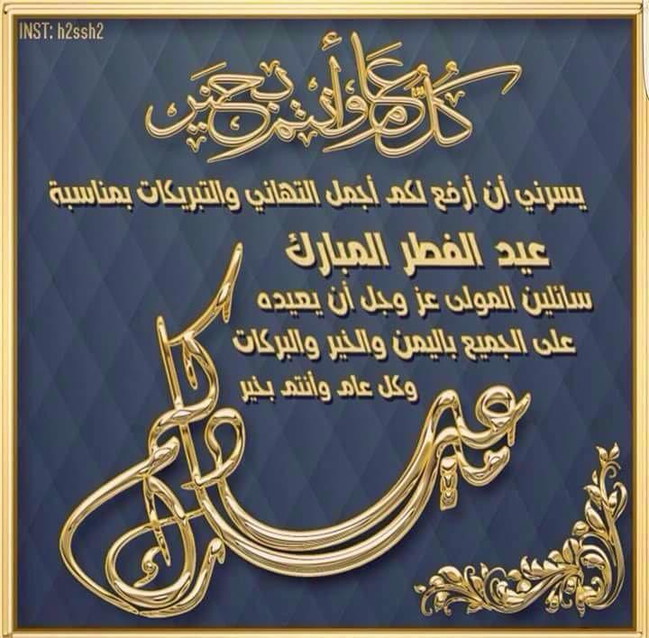 Pin By Samer Mohamed On كل عام وانتم بخير Eid Mubarak Greetings Eid Cards Eid Mubarak Card