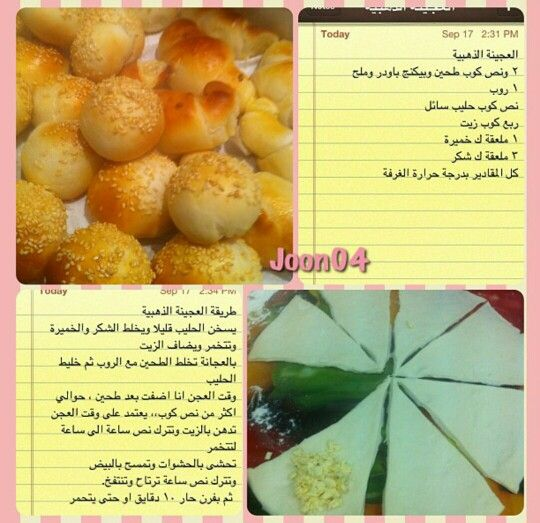 العجينة الذهبية Food And Drink Arabic Food Food