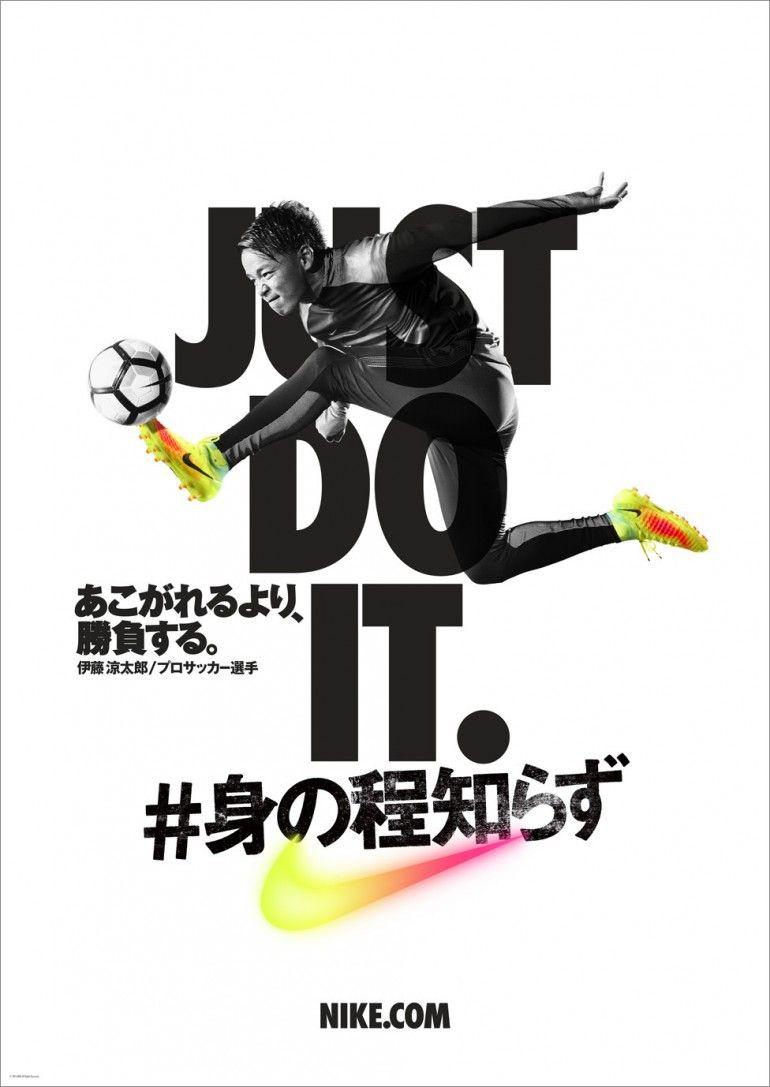 Nike Just Do It Momotaka Tokuyama / Nike JAPAN on Pinterest