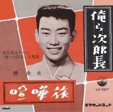 橋 幸夫 俺ら次郎長 1961