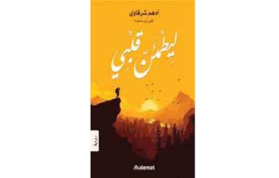 مدونة كتب الشرق تحميل رواية ليطمئن قلبي أدهم شرقاوي Pdf Movie Posters Poster Movies